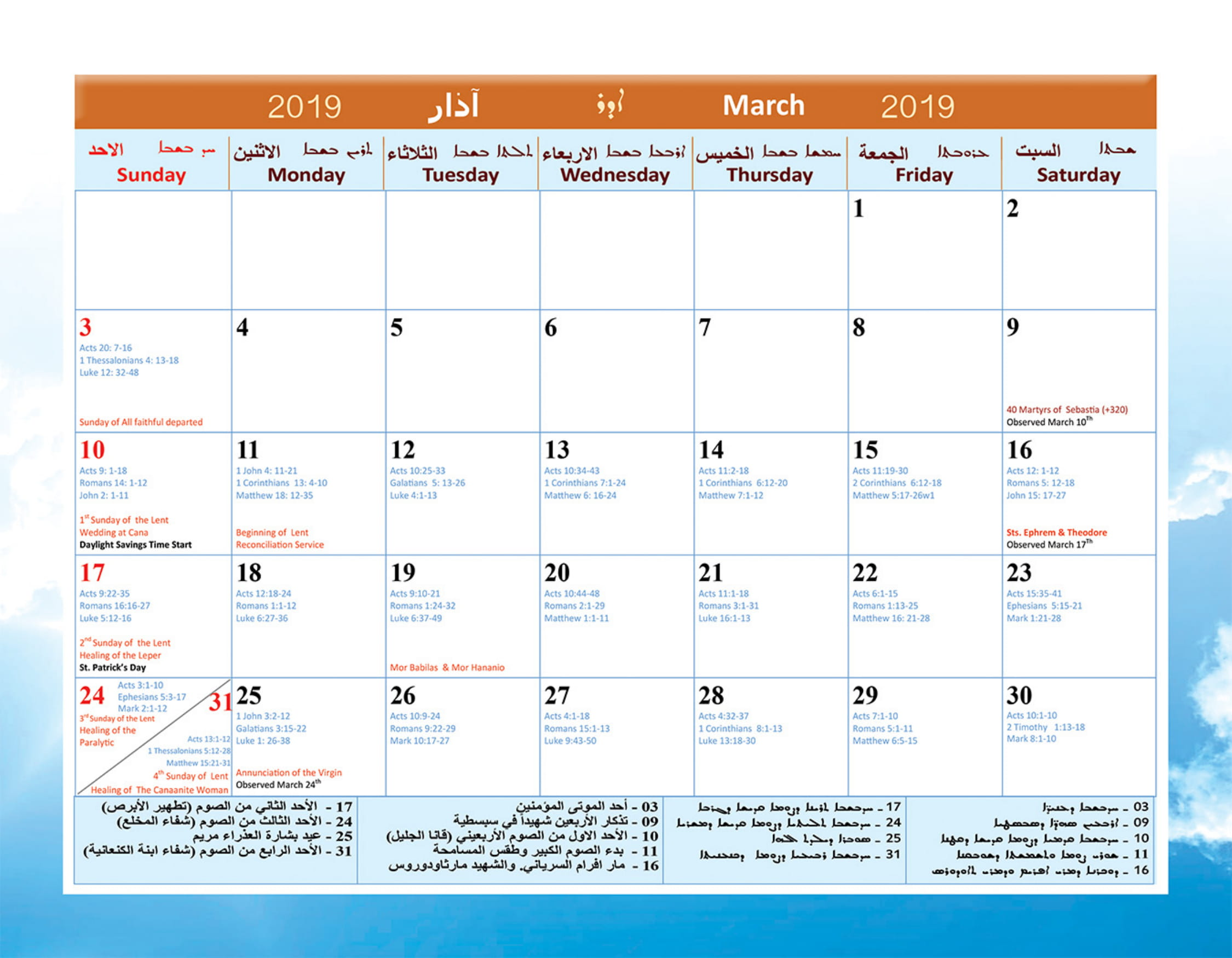 Orthodox Calendar 2019 Syriac Orthodox Church   Archdiocese of the Western United States
